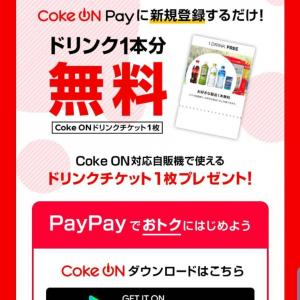 ★Coke ON+PayPayアプリ=1本無料★<br />新規無料登録キャンペーン!