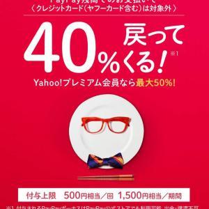 【 予告 】paypay キャンペーン! 対象飲食店で最大50%キャッシュバッグ