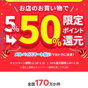 【50%還元キャンペーン中】メルペイスマート払い設定忘れずに