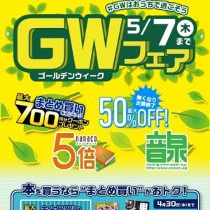 セブンネットショッピングGWフェア本のまとめ買いキャンペーン!