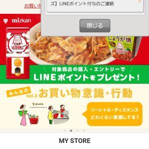 続 無料のクーポンアプリ Gotcha!mall(ガッチャモール)