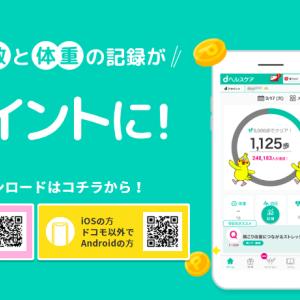 【dヘルスケア】お散歩しつつ、dポイントゲット!【歩数計アプリ】