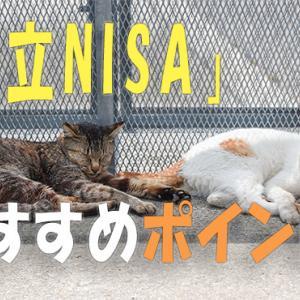 「積立NISA」って何がおすすめなの?暴落時の出口戦略はどうすればよい??