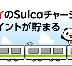 ついにsuicaが楽天ペイからチャージできるようになりました!