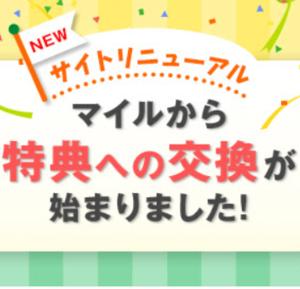 【オスカル隊長のオムニ7生活】マイル交換スタートしました!!