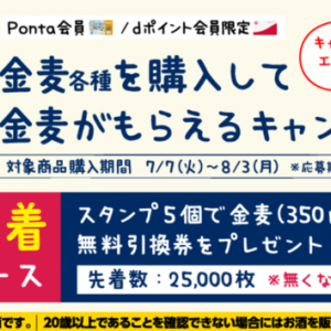 【ローソン】『金麦』無料引換券キャンペーンがやってきた!!