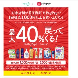 花王×paypay 最大40%還元!