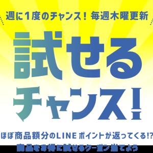 ガッチャ!モール週替わりキャンペーン始まった!