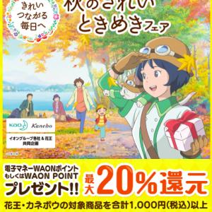 【花王商品20%還元】秋のきれいときめきフェア【イオングループ】