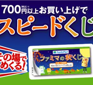 【ファミリーマート】700円以上でスピードくじ~11/9まで!!