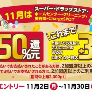 11月2日~エントリーして使おうd払いお買い物ラリー!