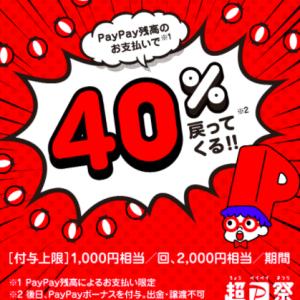 【サンプル百貨店×PayPay】40%還元キャンペーン!!11/9~