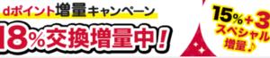 続々登場! dポイント増量キャンペーン!