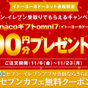 【オスカル隊長のオムニ7生活】500円プレゼントキャンペーン!!アプリでコーヒーもゲット〓