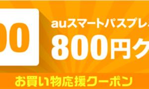 【auスマートパスプレミアム会員限定】800円クーポンでお得にお買い物しました!!