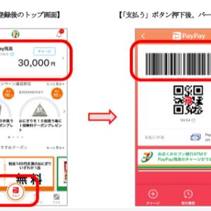 【セブンイレブンアプリ】でPayPay決済が可能に!!【朗報】