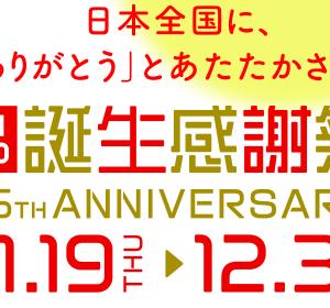 【11/19~】ユニクロ誕生感謝祭がはじまった!!