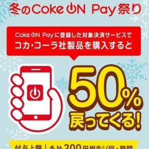 『予告』<br />12月1日~ Coke ON-冬のcoke on pay祭り