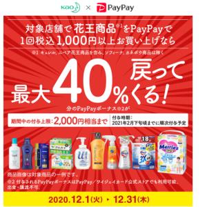 花王×paypay 最大40%還元! 第二弾