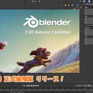 【Blender】Blender 2.8の正式版候補「Release Candidate」 配布開始、beta期間が終了!