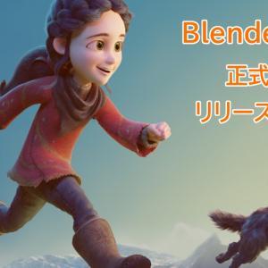 【Blender】Blender 2.8の正式版がついにリリース!