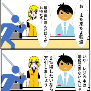4コママンガ「増税でお得に」無心バイト!フランネル