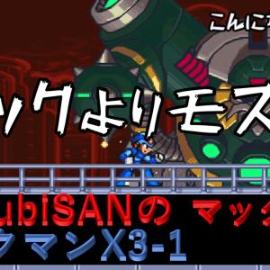 戦え貧弱マン!「ロックマンX」3-2「冷酷な刃」