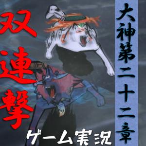 ゲーム動画 ワンコの大冒険!「大神」第二十二章「双連撃」