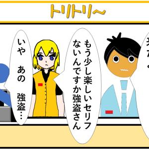4コマ漫画「トリトリ~」無心バイト!フランネル