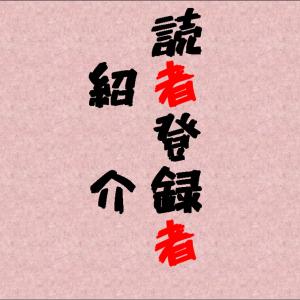 読者様紹介!4