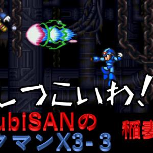 戦え貧弱マン!「ロックマンX」3-3「稲妻の嵐」