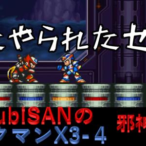 またやられたゼロ!?「ロックマンX」3-4「邪神たち」ゲーム動画