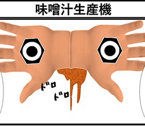 4コマ漫画「味噌汁生産機」プルタブくん