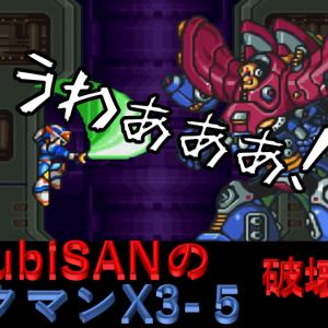 科学を堪能せよ!「ロックマンX」4-1「プレステすげぇ!」ゲーム動画