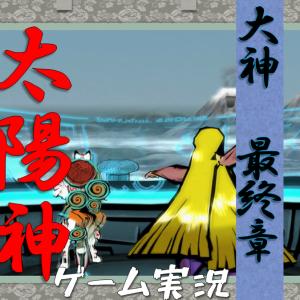 これにて御免!「大神」最終章「太陽神」ゲーム動画