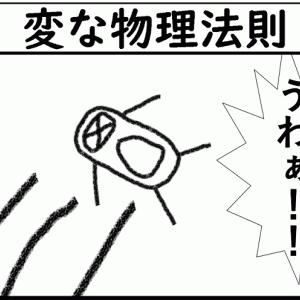 4コマ漫画「変な物理法則」プルタブくん