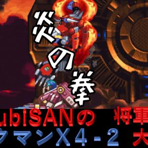 灼熱の拳!「ロックマンX」4-2「将軍?大将?」ゲーム動画