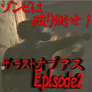 『初見最高難易度』ゾンビは殴り倒せ!「ザ・ラストオブアス」Episode2 ゲーム動画