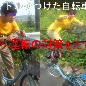 煽り運転対策のため、改造自転車で煽り具合を調べる(リバイバル配信)