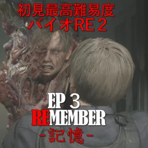 「初見最高難易度バイオRE2」3「REMEMBER-記憶-」