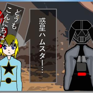 現実逃避の4コマ!「ハムSTAR」コスモウォーズ編