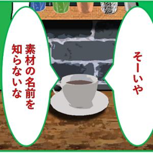 隠し事4コマ「コーヒーの七秘密5」イタリア編