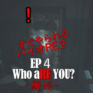 「すぐやられるバイオRE2」4「Who aRE YOU?-邂逅-」
