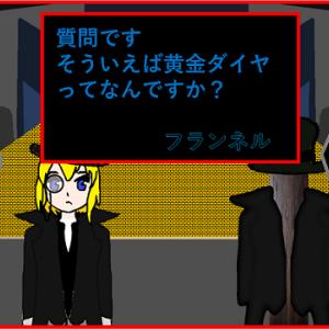お悩み4コマ「予告状その3」怪盗編