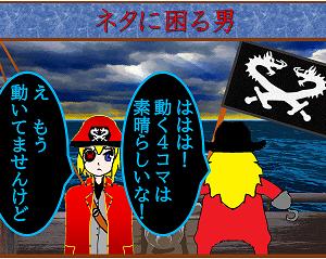 お困り4コマ「ネタに困る男」海賊編