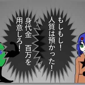 不服な4コマ「身代金に不服」コスモウォーズ編
