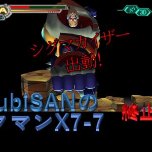 シグマイザー降臨「ロックマンX」7ー7「終止符」
