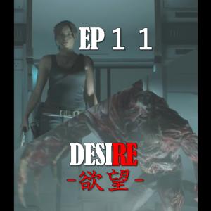 「すぐやられるバイオRE2」11「DESIRE-欲望-」