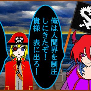 表の4コマ「西表島」海賊編(1話~2話更新中)