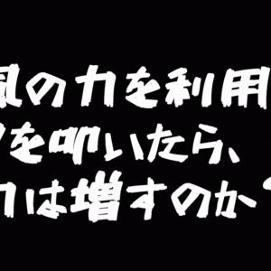 (動画も)突風のパワーでお尻をシバキ倒したら破壊力がヤバい問題(リバイバル配信)